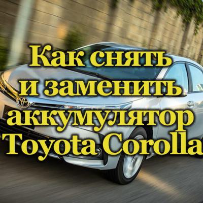 Как снять аккумулятор автомобиля toyota