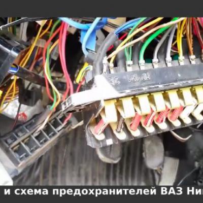 Схема предохранителей ваз 212140 инжектор