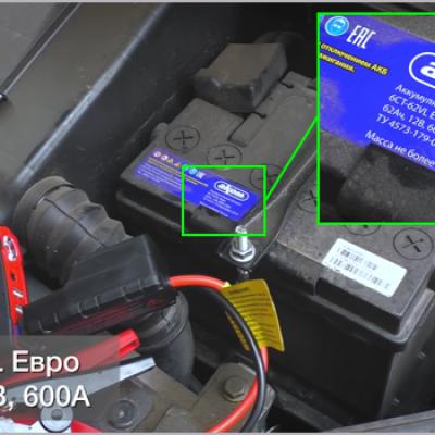 Как нужно заряжать авто аккумулятор